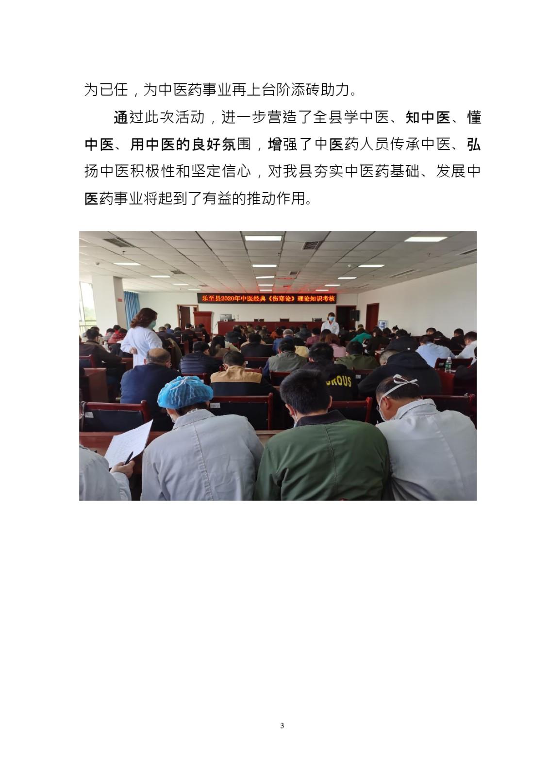 四川人事信息网_四川省乐至县中医医院-官网
